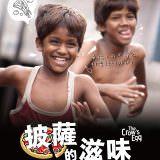Movie, Kaakkaa Muttai(印度, 2014年) / 披薩的滋味(台灣) / 兩個小孩的Pizza(香港) / Crow's Egg(英文) / 乌鸦蛋(網路), 電影海報, 台灣