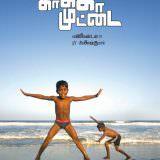 Movie, Kaakkaa Muttai(印度, 2014年) / 披薩的滋味(台灣) / 兩個小孩的Pizza(香港) / Crow's Egg(英文) / 乌鸦蛋(網路), 電影海報, 印度, 前導