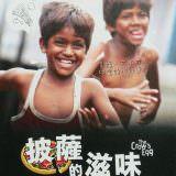 Movie, Kaakkaa Muttai(印度, 2014年) / 披薩的滋味(台灣) / 兩個小孩的Pizza(香港) / Crow's Egg(英文) / 乌鸦蛋(網路), 電影DM