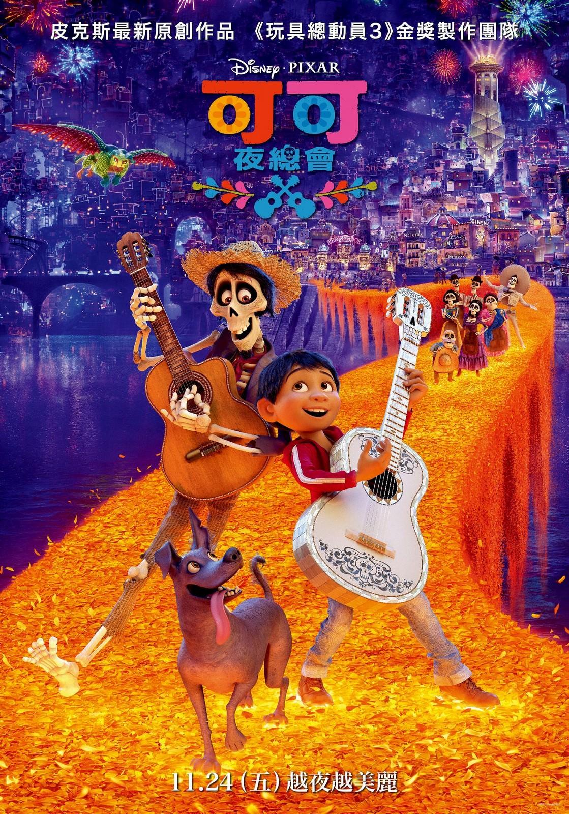 Movie, Coco(美國, 2017年) / 可可夜總會(台灣) / 寻梦环游记(中國) / 玩轉極樂園(香港), 電影海報, 台灣
