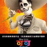 Movie, Coco(美國, 2017年) / 可可夜總會(台灣) / 寻梦环游记(中國) / 玩轉極樂園(香港), 電影海報, 台灣, 角色
