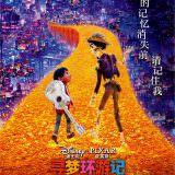 Movie, Coco(美國, 2017年) / 可可夜總會(台灣) / 寻梦环游记(中國) / 玩轉極樂園(香港), 電影海報, 中國國