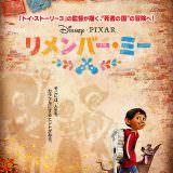 Movie, Coco(美國, 2017年) / 可可夜總會(台灣) / 寻梦环游记(中國) / 玩轉極樂園(香港), 電影海報, 日本