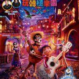 Movie, Coco(美國, 2017年) / 可可夜總會(台灣) / 寻梦环游记(中國) / 玩轉極樂園(香港), 電影海報, 香港