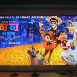 Movie, Coco(美國, 2017年) / 可可夜總會(台灣) / 寻梦环游记(中國) / 玩轉極樂園(香港), 廣告看板, 微風國賓影城