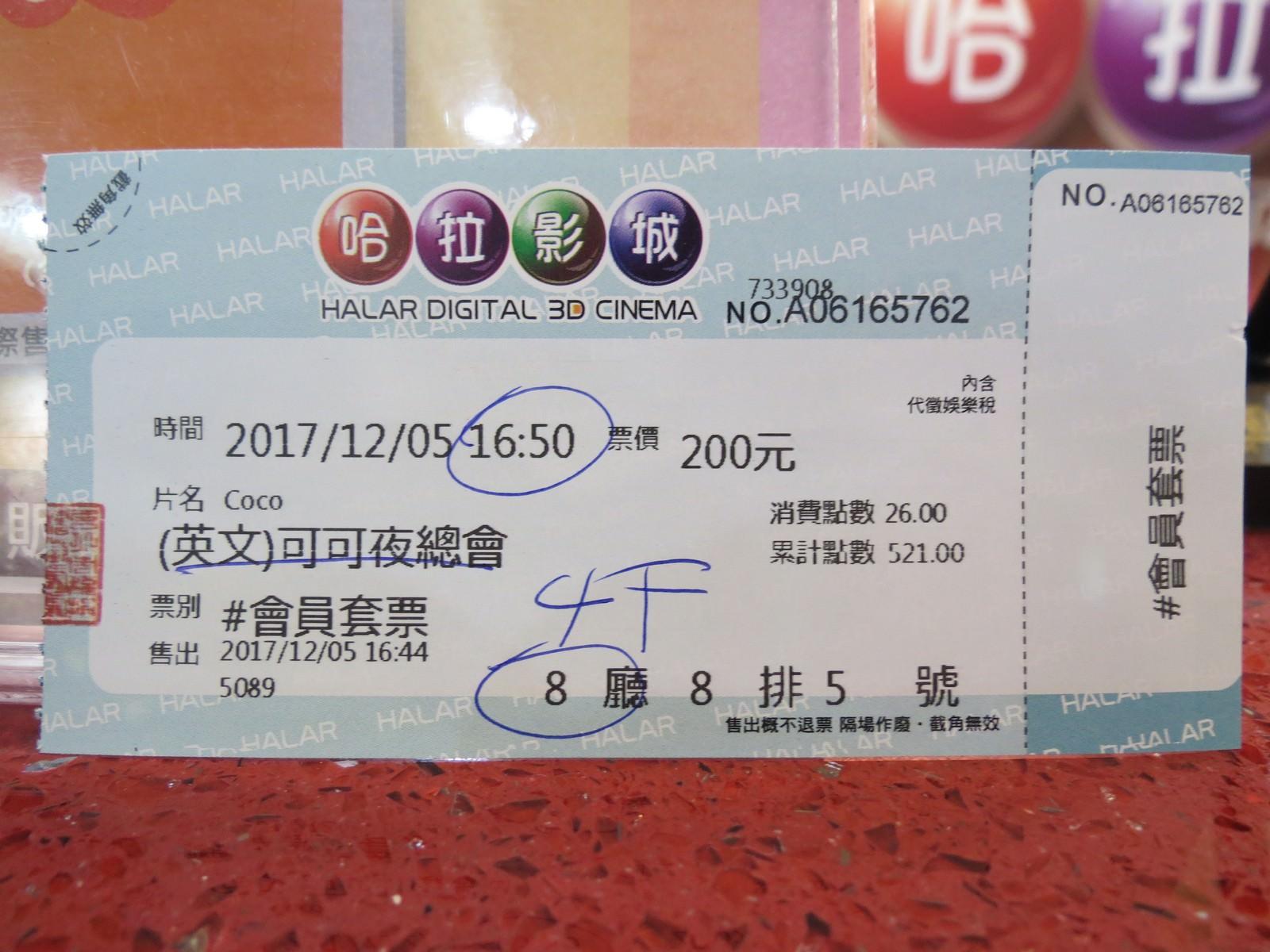 Movie, Coco(美國, 2017年) / 可可夜總會(台灣) / 寻梦环游记(中國) / 玩轉極樂園(香港), 電影票