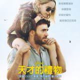 Movie, Gifted(美國, 2017年) / 天才的禮物(台灣) / 天才少女(中國) / 天賦的禮物(香港), 電影海報, 台灣