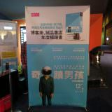 Movie, Wonder(美國, 2017年) / 奇蹟男孩(台灣.香港) / 奇迹男孩(中國), 廣告看板, 特映會(信義威秀影城)