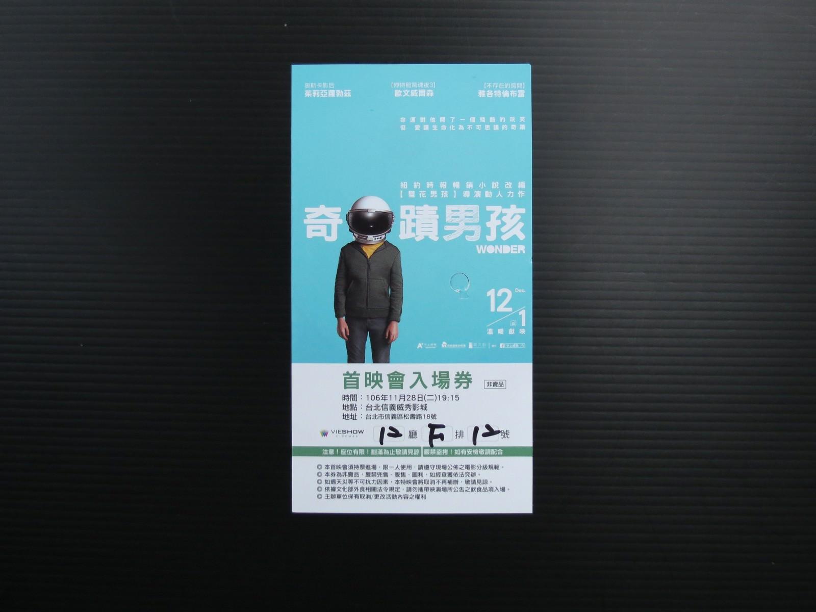Movie, Wonder(美國, 2017年) / 奇蹟男孩(台灣.香港) / 奇迹男孩(中國), 特映電影票