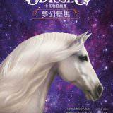 Movie, Odysseo by Cavalia(韓國, 2015年) / 夢幻舞馬-卡瓦利亞(台灣), 電影海報, 台灣