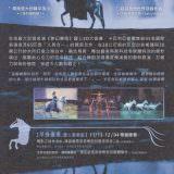 Movie, Odysseo by Cavalia(韓國, 2015年) / 夢幻舞馬-卡瓦利亞(台灣), 電影DM