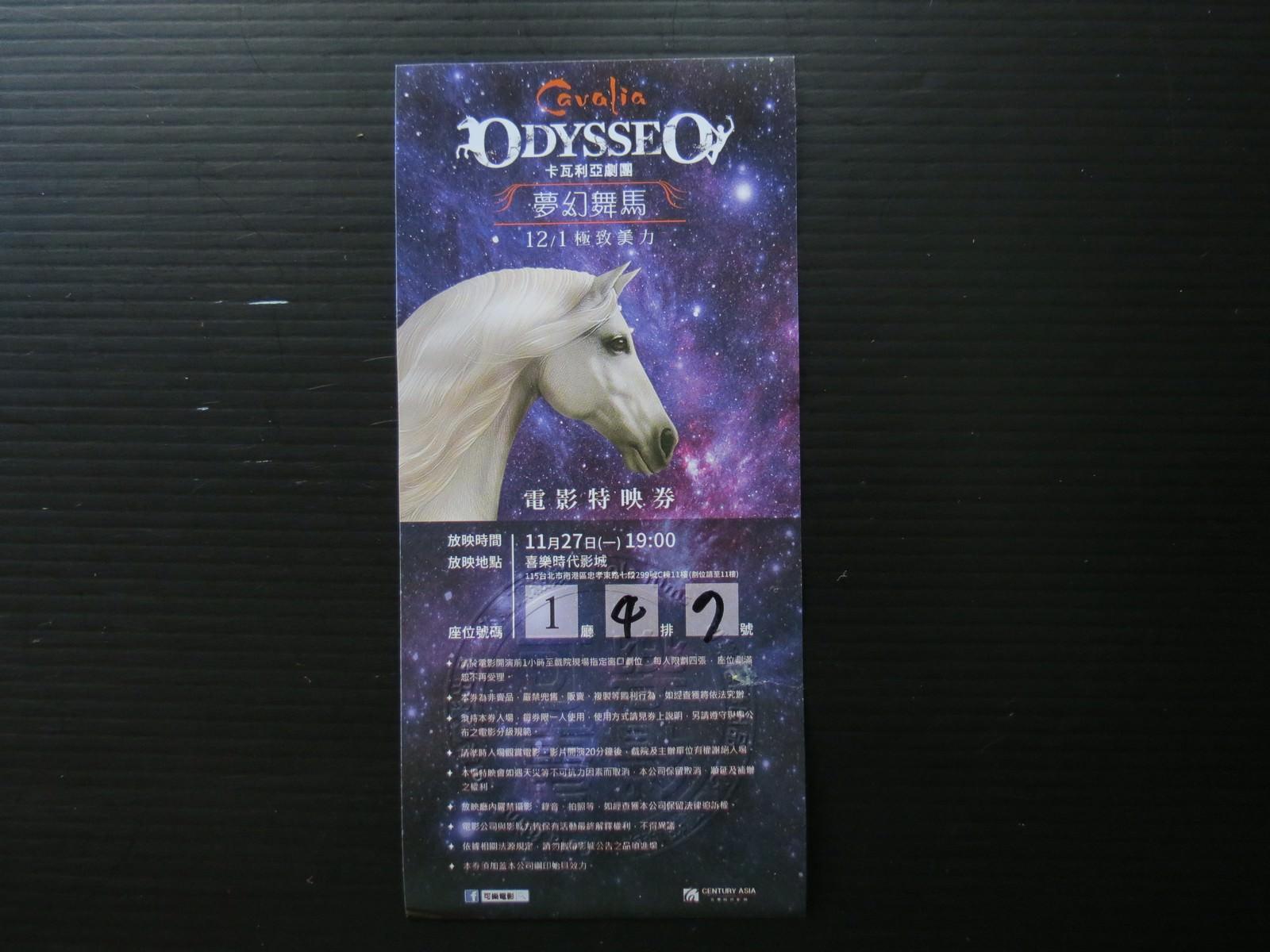 Movie, Odysseo by Cavalia(韓國, 2015年) / 夢幻舞馬-卡瓦利亞(台灣), 特映會電影票