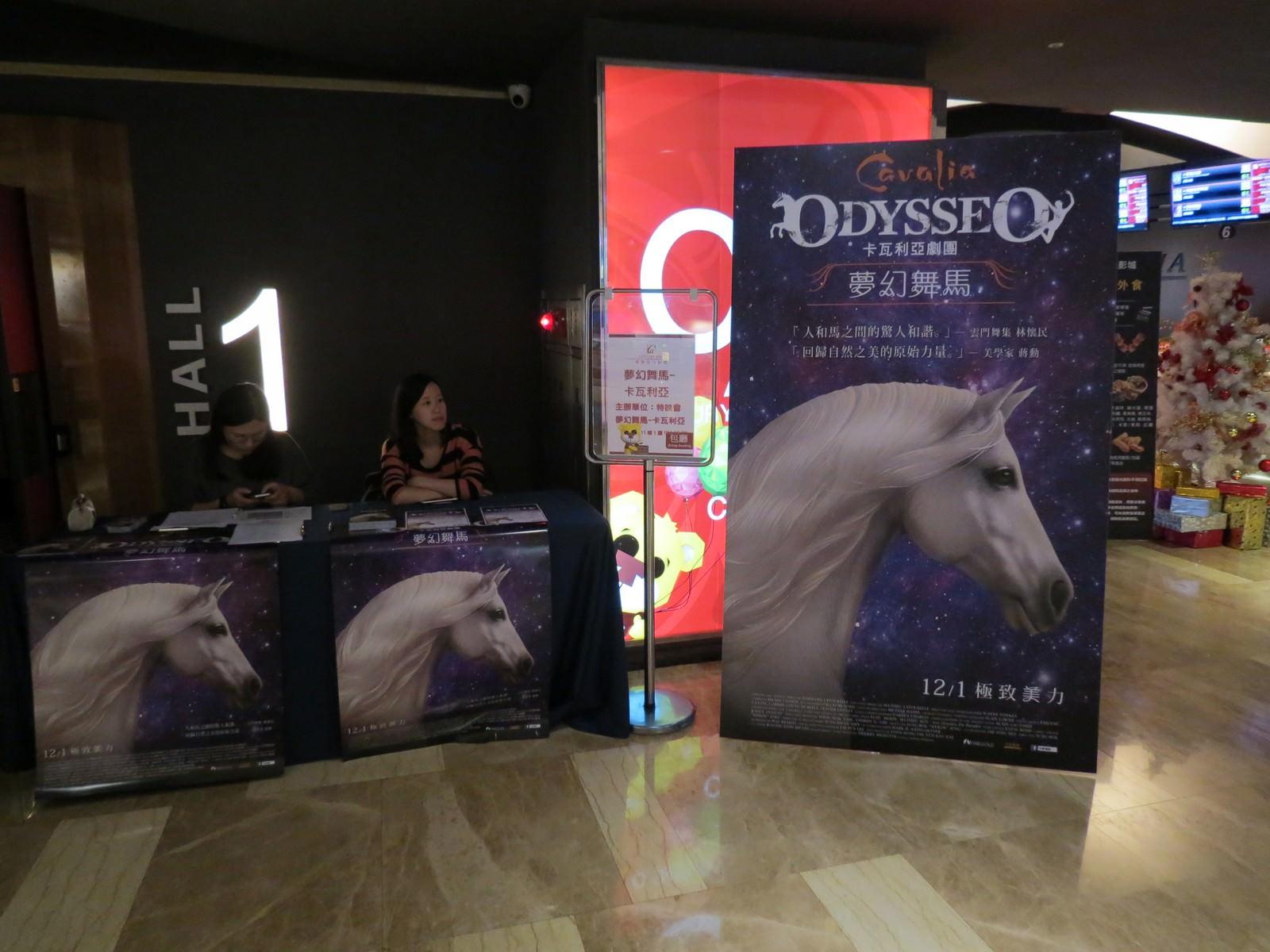 Movie, Odysseo by Cavalia(韓國, 2015年) / 夢幻舞馬-卡瓦利亞(台灣), 特映會場地