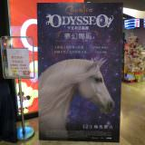 Movie, Odysseo by Cavalia(韓國, 2015年) / 夢幻舞馬-卡瓦利亞(台灣), 廣告看板, 特映會(喜樂時代影城)