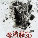 Movie, Saw 3D(美國, 2010年) / 奪魂鋸3D(台灣) / 恐懼鬥室3D:終極審判(香港) / 电锯惊魂7(網路), 電影海報, 台灣