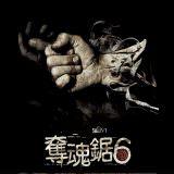 Movie, Saw VI(美國, 2009年) / 奪魂鋸6(台灣) / 恐懼鬥室6:萬罰朝中(香港) / 电锯惊魂6(網路), 電影海報, 台灣