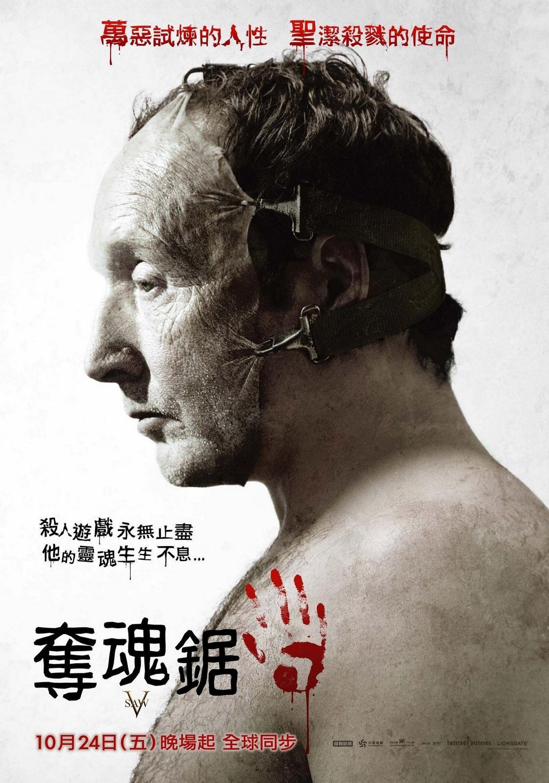 Movie, Saw V(美國, 2008年) / 奪魂鋸5(台灣) / 恐懼鬥室5:人面獸心(香港) / 电锯惊魂5(網路), 電影海報, 台灣