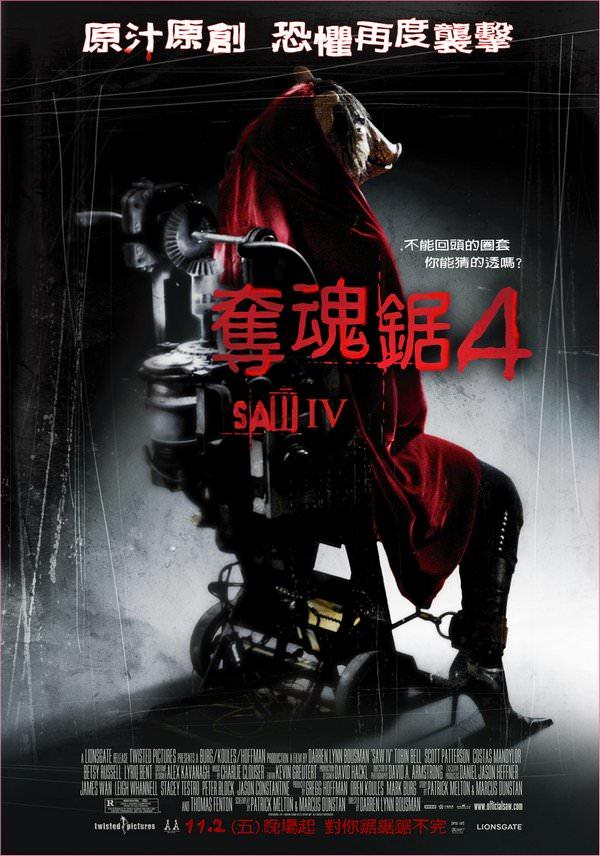 Movie, Saw IV(美國, 2007年) / 奪魂鋸4(台灣) / 恐懼鬥室4:回頭是岸(香港) / 电锯惊魂4(網路), 電影海報, 台灣
