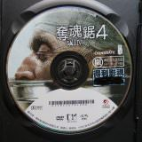 Movie, Saw IV(美國, 2007年) / 奪魂鋸4(台灣) / 恐懼鬥室4:回頭是岸(香港) / 电锯惊魂4(網路), 電影DVD