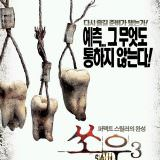 Movie, Saw III(美國, 2006年) / 奪魂鋸3(台灣) / 恐懼鬥室3:死神在齒(香港) / 电锯惊魂3(網路), 電影海報, 韓國