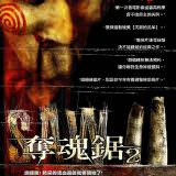 Movie, Saw II(美國, 2005年) / 奪魂鋸2(台灣) / 恐懼鬥室2:死亡困局(香港) / 电锯惊魂2(網路), 電影海報, 台灣