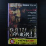 Movie, Saw II(美國, 2005年) / 奪魂鋸2(台灣) / 恐懼鬥室2:死亡困局(香港) / 电锯惊魂2(網路), 電影DVD