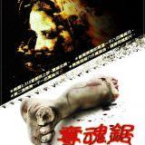 Movie, Saw(美國, 2004年) / 奪魂鋸(台灣) / 恐懼鬥室(香港) / 电锯惊魂(網路), 電影海報, 台灣