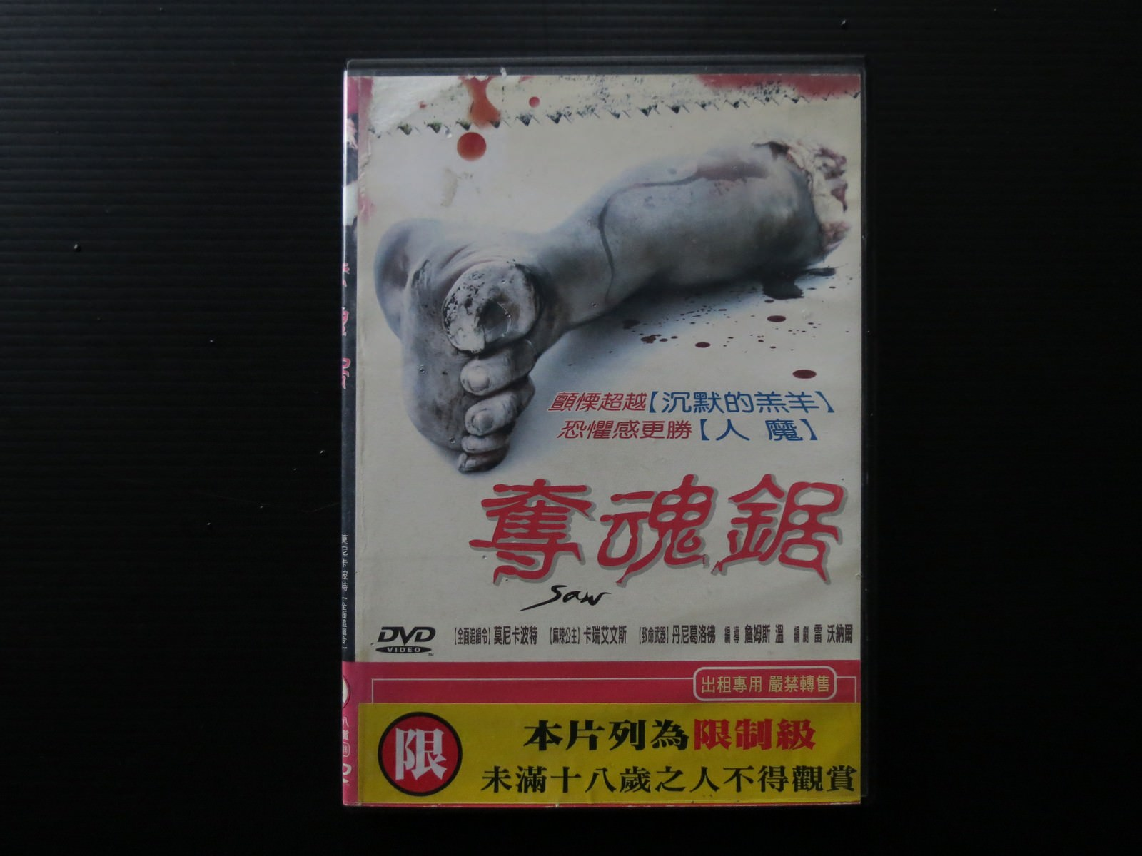 Movie, Saw(美國, 2004年) / 奪魂鋸(台灣) / 恐懼鬥室(香港) / 电锯惊魂(網路), 電影DVD