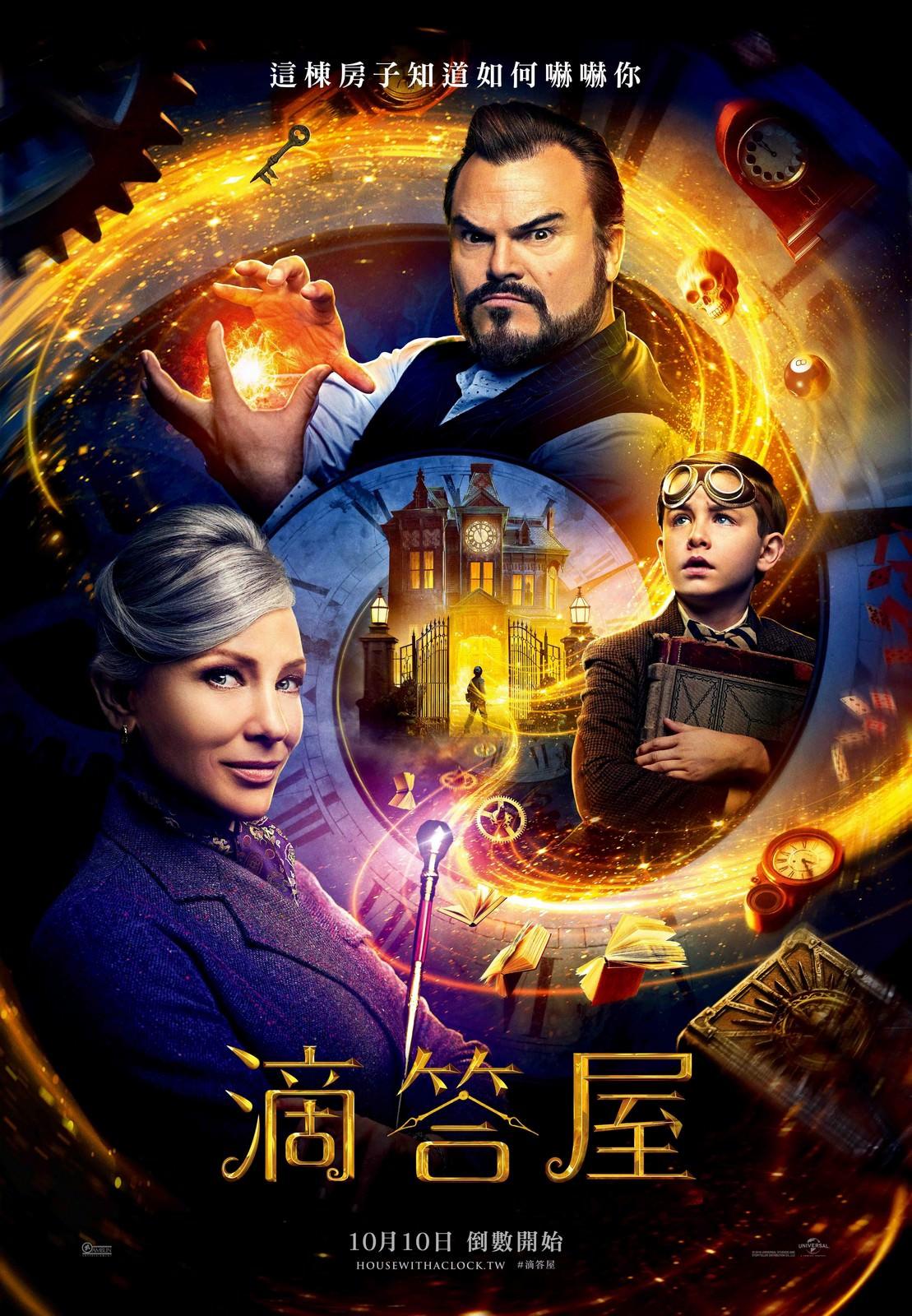 Movie, The House with a Clock in its Walls(美國, 2018年) / 滴答屋(台灣) / 魔鐘奇幻屋(香港), 電影海報, 台灣