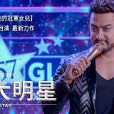 Movie, Secret Superstar(印度, 2017年) / 隱藏的大明星(台灣) / 秘密巨星(中國), 電影海報, 台灣, 橫版