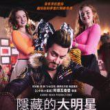 Movie, Secret Superstar(印度, 2017年) / 隱藏的大明星(台灣) / 秘密巨星(中國), 電影海報, 台灣