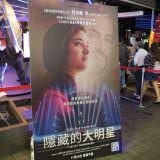 Movie, Secret Superstar(印度, 2017年) / 隱藏的大明星(台灣) / 秘密巨星(中國), 廣告看板, 特映會(樂聲影城)