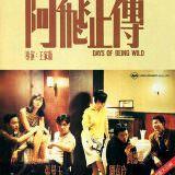 Movie, 阿飛正傳(香港, 1990) / 阿飛正傳(台灣) / 阿飞正传(中國) / Days of Being Wild(英文), 電影海報, 香港