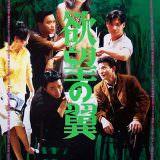 Movie, 阿飛正傳(香港, 1990) / 阿飛正傳(台灣) / 阿飞正传(中國) / Days of Being Wild(英文), 電影海報, 日本