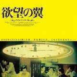 Movie, 阿飛正傳(香港, 1990) / 阿飛正傳(台灣) / 阿飞正传(中國) / Days of Being Wild(英文), 電影海報, 日本, 數位修復版