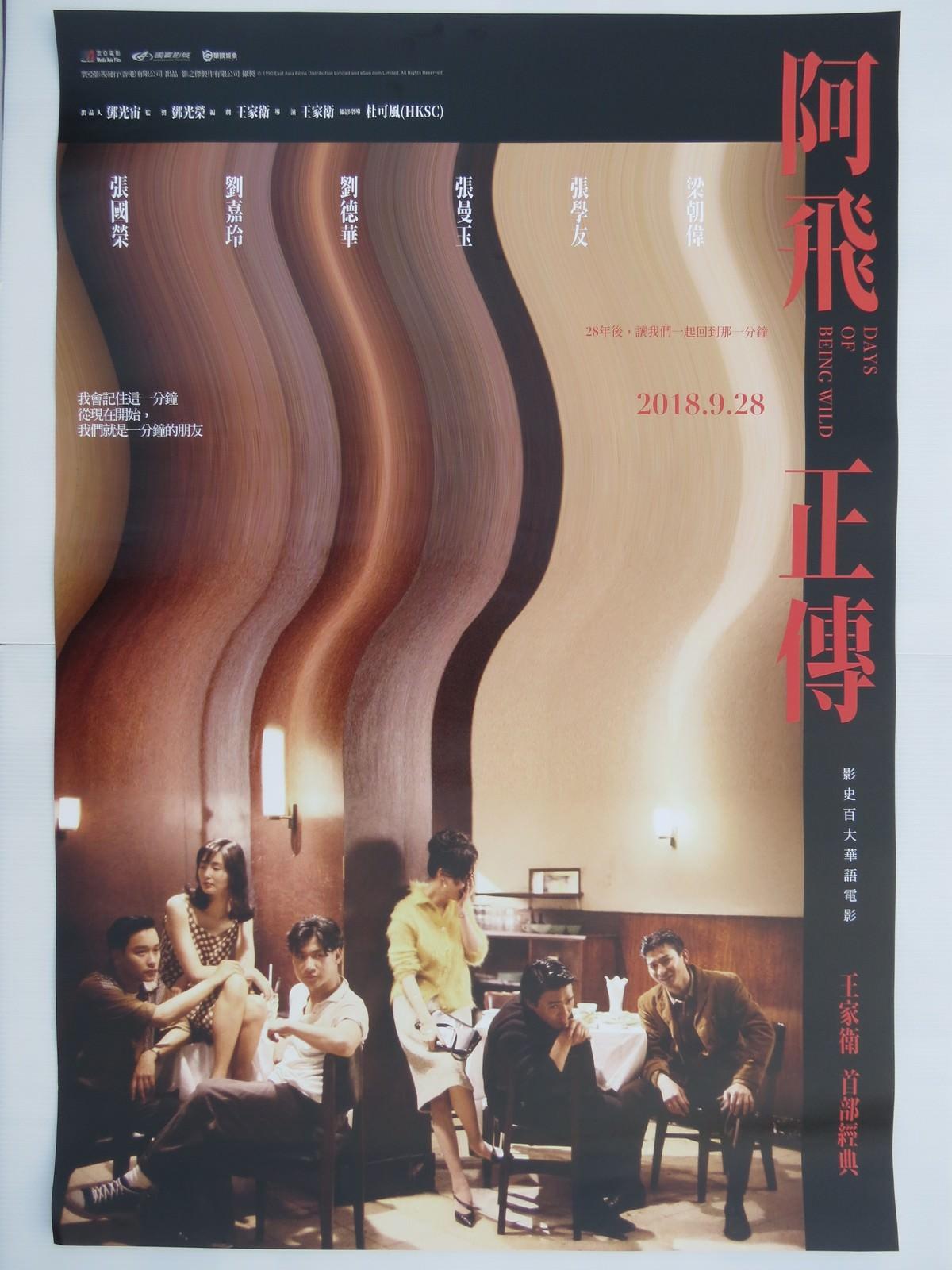 Movie, 阿飛正傳(香港, 1990) / 阿飛正傳(台灣) / 阿飞正传(中國) / Days of Being Wild(英文), 原版電影海報