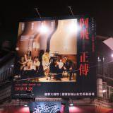 Movie, 阿飛正傳(香港, 1990) / 阿飛正傳(台灣) / 阿飞正传(中國) / Days of Being Wild(英文), 廣告看板, 西門町