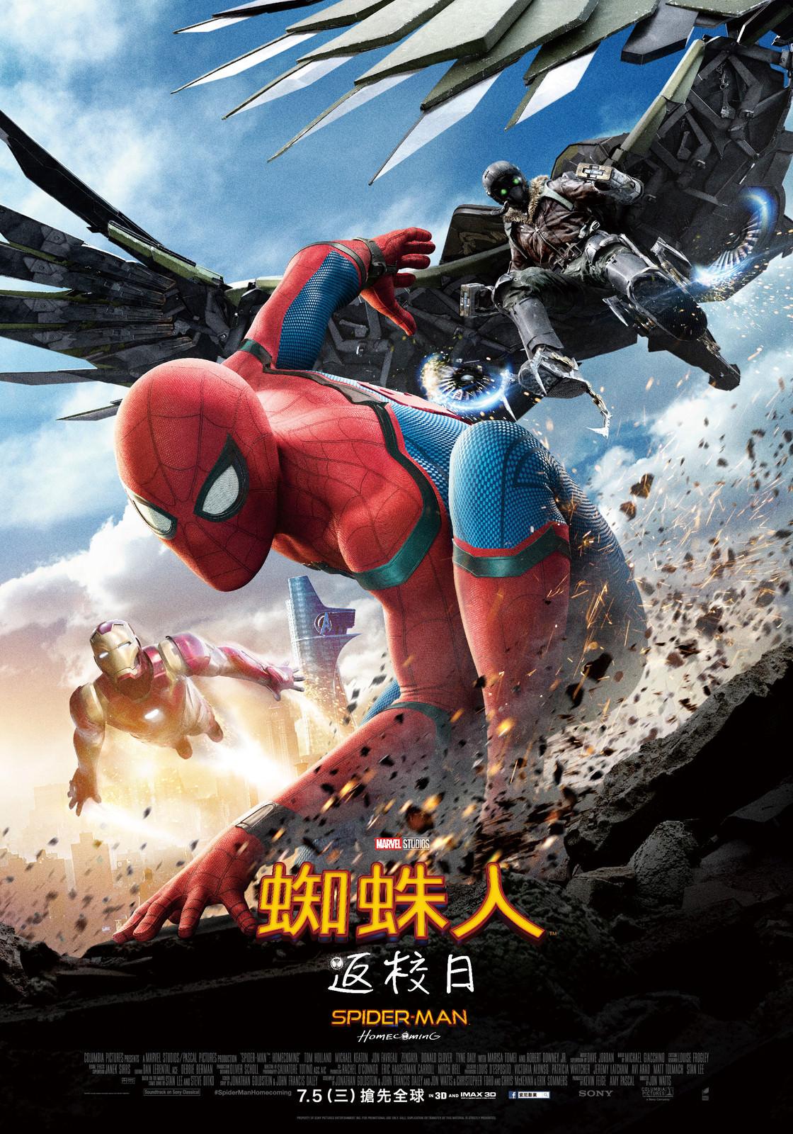 Movie, Spider-Man: Homecoming(美國, 2017年) / 蜘蛛人:返校日(台灣) / 蜘蛛侠:英雄归来(中國) / 蜘蛛俠:強勢回歸(香港), 電影海報, 台灣
