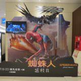 Movie, Spider-Man: Homecoming(美國, 2017年) / 蜘蛛人:返校日(台灣) / 蜘蛛侠:英雄归来(中國) / 蜘蛛俠:強勢回歸(香港),廣告看板, 喜樂時代影城
