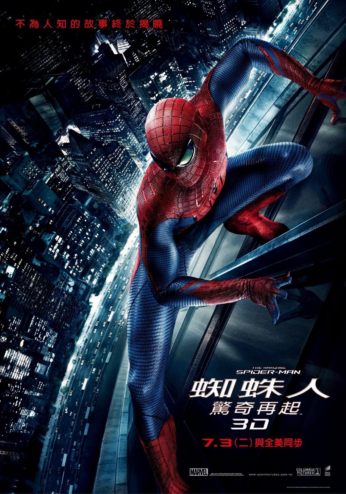 Movie, The Amazing Spider-Man(美國, 2012年) / 蜘蛛人:驚奇再起(台灣) / 超凡蜘蛛侠(中國) / 蜘蛛俠:驚世現新(香港), 電影海報, 台灣