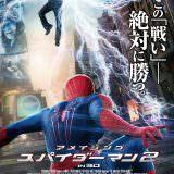 Movie, The Amazing Spider-Man 2(美國) / 蜘蛛人驚奇再起2:電光之戰(台) / 超凡蜘蛛侠2(中) / 蜘蛛俠2:決戰電魔(港), 電影海報, 日本