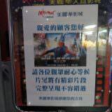 Movie, The Amazing Spider-Man 2(美國) / 蜘蛛人驚奇再起2:電光之戰(台) / 超凡蜘蛛侠2(中) / 蜘蛛俠2:決戰電魔(港), 電影片尾公告, 美麗華大直影城