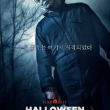 Movie, Halloween(美國, 2018年) / 月光光新慌慌(台灣) / 月光光心慌慌(香港), 電影海報, 韓國