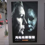 Movie, Halloween(美國, 2018年) / 月光光新慌慌(台灣) / 月光光心慌慌(香港), 廣告看板, 樂聲影城