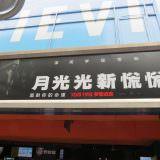 Movie, Halloween(美國, 2018年) / 月光光新慌慌(台灣) / 月光光心慌慌(香港), 廣告看板, 日新威秀影城