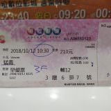 Movie, Venom(美國, 2018年) / 猛毒(台灣) / 毒液:致命守护者(中國) / 毒魔(香港), 電影票