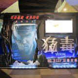 Movie, Venom(美國, 2018年) / 猛毒(台灣) / 毒液:致命守护者(中國) / 毒魔(香港), 廣告看板, 日新威秀影城