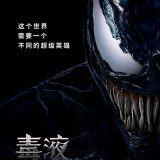 Movie, Venom(美國, 2018年) / 猛毒(台灣) / 毒液:致命守护者(中國) / 毒魔(香港), 電影海報, 中國