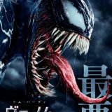Movie, Venom(美國, 2018年) / 猛毒(台灣) / 毒液:致命守护者(中國) / 毒魔(香港), 電影海報, 日本
