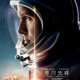 Movie, First Man(美國, 2018年) / 登月先鋒(台灣) / 登月第一人(中國.香港), 電影海報, 台灣